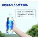 クオス<強炭酸水> 最安値情報局~販売店・通販~
