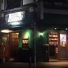 英国シック(5)横浜福富町のブリティッシュパブ「フルモンティ(FULL MONTY)」