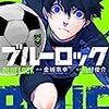 『ブルーロック』あらすじ・感想|サッカーオタク書店員がオススメするサッカー漫画