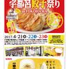 「宇都宮餃子祭りin YOKOHAMA」4月21日から3日間、横浜赤レンガ倉庫で開催