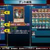 遊戯王レガシー・オブ・ザ・デュエリスト 攻略編(1)