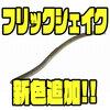 【ジャッカル】釣れるオススメストレートワーム「フリックシェイク各サイズ」に新色追加!