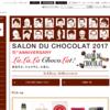 【節分・恵方巻終了!次はチョコ!】チョコレートを今年は通販でゲットだ!伊勢丹オンライン「サロンデュショコラ2017」の注目チョコ!