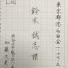 美文字をまた練習してみる  23日目