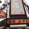 昭和の香り…珈琲亭ルアン☕︎