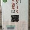 身体の不調におすすめ!レシピ本「おくすり常備菜130」