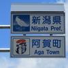 15:新潟県