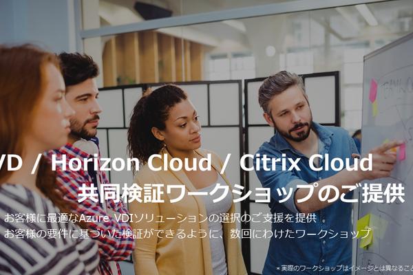 (2021/6/9更新)Windows Virtual Desktop (WVD) 改め Azure Virtual Desktop (AVD)の最新技術情報