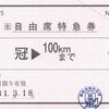 占冠→100kmまで 自由席特急券