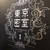 秋葉原の新たな謎解き施設『東京密室』へ行ってきた