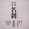 日本の心「名刹」-1
