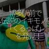 160食目「博多駅前で伝説のイキモノ!?「くるっぱ」を発見!」福岡ご当地