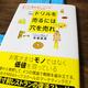 【初心者向け】マーケティング本『ドリルを売るには穴を売れ』ブランディングしたいブロガー必読の一冊!