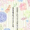 2020年 紙飛行機レター【6月11日】