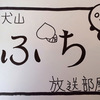 第1回 犬山城ものがたり『犬山城のみどころ』 @犬山ぷち放送部屋