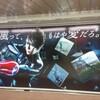 【小ネタ】新宿駅にある西川貴教さんのMONSTERの広告を見に行ってきた