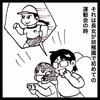 娘が幼稚園児だった頃、運動会の保護者参加競技に謎の園児が参加した!