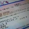 玉置浩二コンサートツアーへ。。。