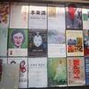 上海3日め②:上海アートを堪能