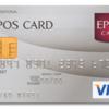 【激甘】個人事業主なりたてでも審査に通ったクレジットカード会社一覧!