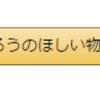 Amazon「ほしい物リスト」ボタンを作る方法!あのボタンを自作する!