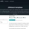 Netlify:JAMstack templates を使った、お手軽サイト作成