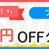 *終了いたしました*《 CM放映記念 》最大1,000円OFFクーポンが当たる!フリルくじ本日スタート♪