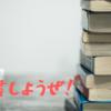 大学生こそ読書を!【おすすめ本5選と読書のコツを紹介!】