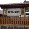 自転車で東海道五十三次 4日目 三島宿〜戸塚宿編