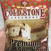 【セブンイレブン限定アイス】 コールドストーン キャラメルナッツパーティーを食べてみたよ!
