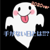 2020ver!!!おばけがいない「手がない日(손없는날)」に引っ越しや結婚を!!!!