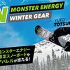モンスターエナジー限定スノーボードやパーカーが当たるキャンペーン!