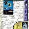 季刊 銀花 No.026 1976年夏 古時計/湖山日月