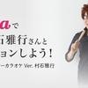 ヴァーチャル・セッション!ドラマー村石雅行さんや、ギタリストの野呂一生さんとネット上で演奏できる企画が動いています