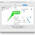 Macの日本語入力(ことえり)の変換が異様に重いのでその原因ととりあえず速くする方法 (El Capitan)