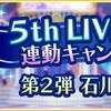 ゲーム内にて石川公演を記念したけどプレゼントが配布!