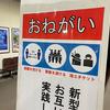 藤沢市のコロナ対策の現状