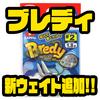 【ザップ】ブレード付きフックに新ウェイト「ブレディ 3.5g、5.0g」追加!