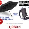 折りたたみ傘(直径95cm大判サイズ・自動開閉・軽量)送料・税込1,080円!UVカット&防水加工で晴雨兼用♪