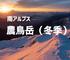 冬の農鳥岳【南アルプス】