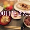 【子育て】誕生100日のお祝いは簡単にお食い初め、それにしても長男と三男似すぎ