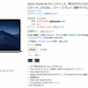 MacBook Pro(2019)やMacBook Air(2018)などが10%ポイント還元!Amazon、ビックカメラ、ソフマップで