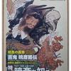 暁斎・暁翠伝展で購入した入門書が面白い話