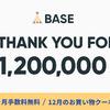 無料ネットショップのBASEでクーポンキャンペーンの第三弾が開催!