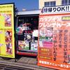 ぴぃちゃんち 「カップインフレンチトースト」 専門の移動販売