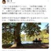 熊谷徹氏  ドイツでの生活  2021年4月15日