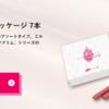 【100%還元】キットカットショコラトリーの購入で2592円分のポイントがもらえます!