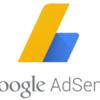 【ブログ初心者】我、Google Adsense合格者ぞ。2度目の申請でようやく合格!!
