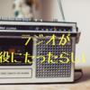 北海道の地震ではラジオが役に立ったらしい