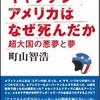 町山智浩の新刊は380Pもあって1197円とお得です